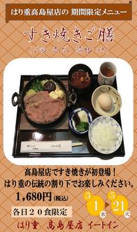 すき焼きご膳.png