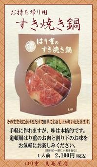 sukiyakinabe.jpg