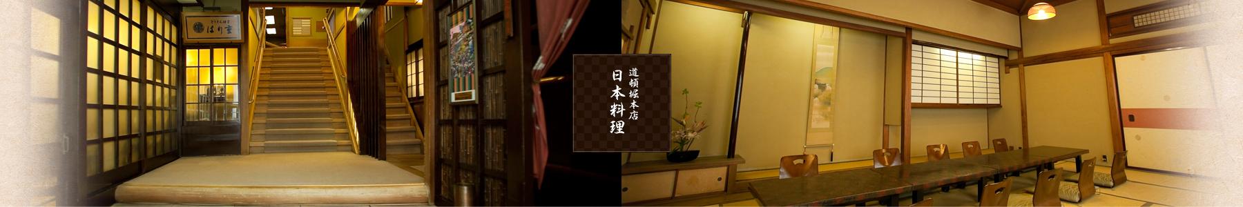 日本料理のイメージ