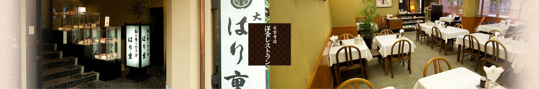 洋食レストランのイメージ