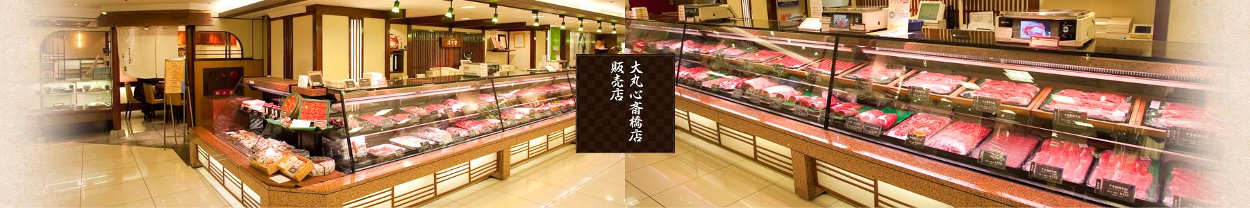 大丸心斎橋店販売店のイメージ