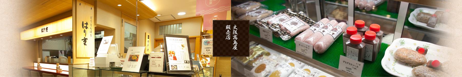 大阪高島屋販売店のイメージ